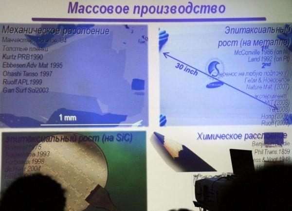 Лекция нобелевского лауреата Константина Новоселова - фото 26