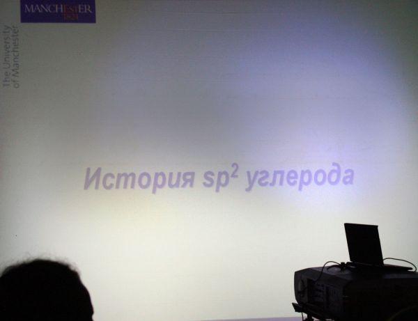 Лекция нобелевского лауреата Константина Новоселова - фото 5