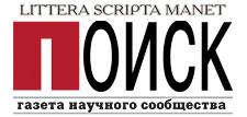Газета научного сообщества ПОИСК