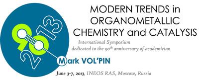 Международный симпозиум «Современные тенденции в металлоорганической химии и катализе»