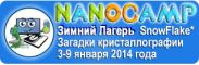 Зимняя смена в лагере Нанокэмп - NanoCamp