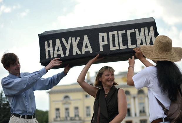 Участники митинга против реформы образования