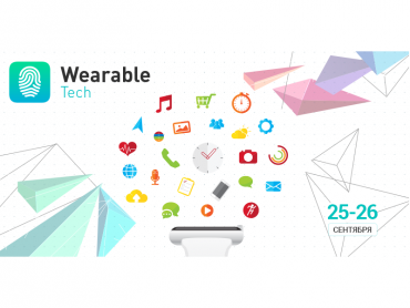 В Москве пройдет выставка Wearable Tech 2015