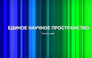 Школа молодых ученых и специалистов «Единое научное пространство» пройдет при поддержке ФАНО России