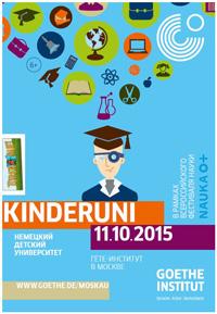 Фестиваль «Немецкий детский университет» в рамках Всероссийского фестиваля науки NAUKA 0+