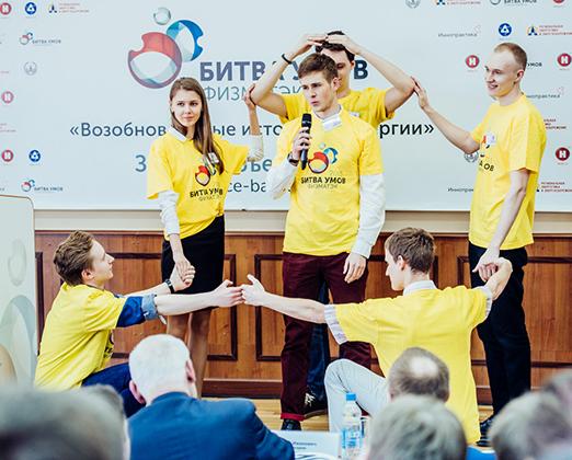 Участники студенческого конкурса «Битва умов».
