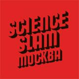 Science Slam в Москве